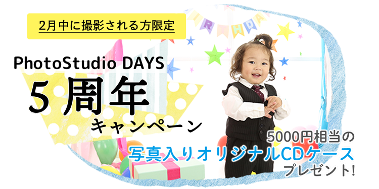 Photo Studio DAYS 5周年キャンペーン